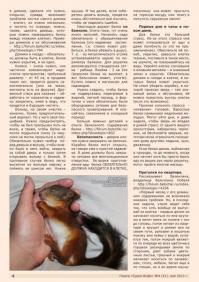 Газета СУРОК.ИНФО №4 (41), 2013 г., стр. 4