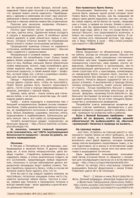 Газета СУРОК.ИНФО №4 (41), 2013 г., стр. 7