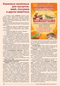 Газета СУРОК.ИНФО №4 (41), 2013 г., стр. 8