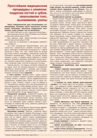 Газета СУРОК.ИНФО №4 (41), 2013 г., стр. 9