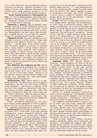 Газета СУРОК.ИНФО №4 (41), 2013 г., стр. 10