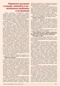 Газета СУРОК.ИНФО №4 (41), 2013 г., стр. 11