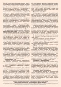 Газета СУРОК.ИНФО №4 (41), 2013 г., стр. 12