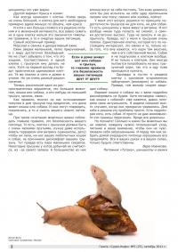 Газета СУРОК.ИНФО №5 (25), 2011 г., стр. 2