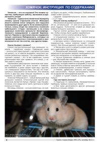 Газета СУРОК.ИНФО №5 (25), 2011 г., стр. 4