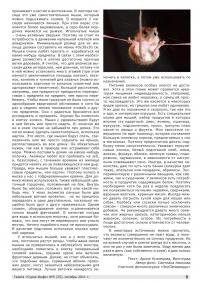 Газета СУРОК.ИНФО №5 (25), 2011 г., стр. 9