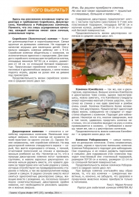 Газета СУРОК.ИНФО №5 (25), 2011 г., стр. 3