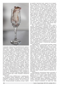 Газета СУРОК.ИНФО №5 (25), 2011 г., стр. 8