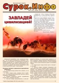 Газета «Сурок.Инфо» №5 (32), 2012