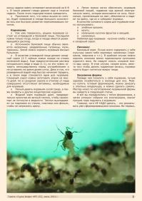 Газета СУРОК.ИНФО №5 (32), 2012 г., стр. 3