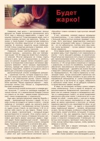 Газета СУРОК.ИНФО №5 (32), 2012 г., стр. 7