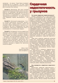 Газета СУРОК.ИНФО №5 (32), 2012 г., стр. 9
