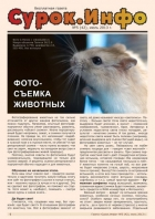 Газета «Сурок.Инфо» №5 (42), 2013