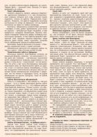 Газета СУРОК.ИНФО №5 (42), 2013 г., стр. 9