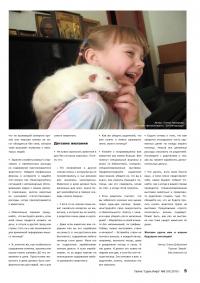 Газета СУРОК.ИНФО №6 (16), 2010 г., стр. 5