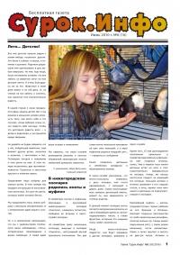 Газета СУРОК.ИНФО №6 (16), 2010 г., стр. 1