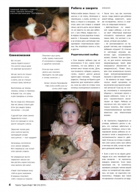 Газета СУРОК.ИНФО №6 (16), 2010 г., стр. 4