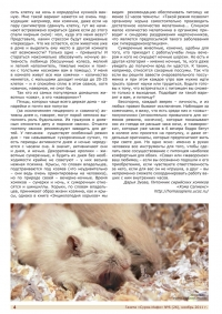 Газета СУРОК.ИНФО №6 (26), 2011 г., стр. 4