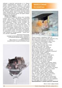 Газета СУРОК.ИНФО №6 (26), 2011 г., стр. 6
