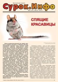 Газета «Сурок.Инфо» №6 (33), 2012
