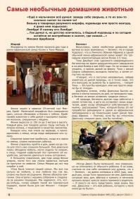 Газета СУРОК.ИНФО №6 (33), 2012 г., стр. 8