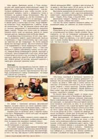 Газета СУРОК.ИНФО №6 (33), 2012 г., стр. 9