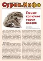 Газета «Сурок.Инфо» №6 (43), 2013