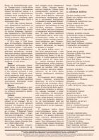 Газета СУРОК.ИНФО №6 (43), 2013 г., стр. 12