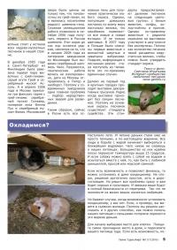 Газета СУРОК.ИНФО №7 (17), 2010 г., стр. 5
