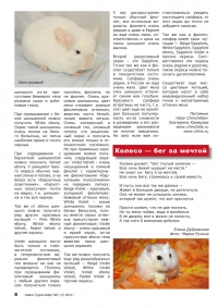 Газета СУРОК.ИНФО №7 (17), 2010 г., стр. 8
