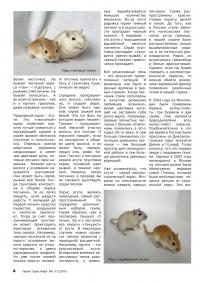 Газета СУРОК.ИНФО №7 (17), 2010 г., стр. 4