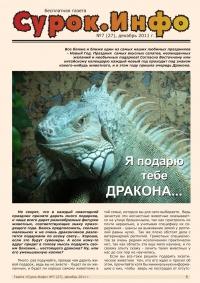 Газета СУРОК.ИНФО №7 (27), 2011 г., стр. 1