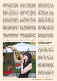 Газета СУРОК.ИНФО №7 (27), 2011 г., стр. 2