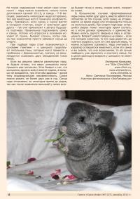 Газета СУРОК.ИНФО №7 (27), 2011 г., стр. 6