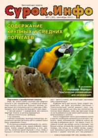 Газета «Сурок.Инфо» №7 (34), 2012