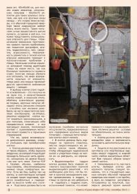 Газета СУРОК.ИНФО №7 (34), 2012 г., стр. 2
