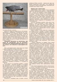 Газета СУРОК.ИНФО №7 (34), 2012 г., стр. 4