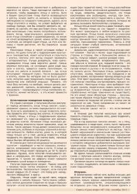 Газета СУРОК.ИНФО №7 (34), 2012 г., стр. 6