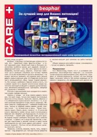 Газета СУРОК.ИНФО №7 (34), 2012 г., стр. 11