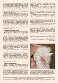 Газета СУРОК.ИНФО №7 (34), 2012 г., стр. 14