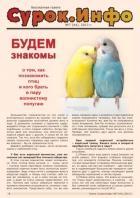 Газета «Сурок.Инфо» №7 (44), 2013