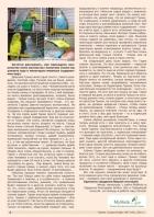 Газета СУРОК.ИНФО №7 (44), 2013 г., стр. 4