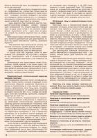 Газета СУРОК.ИНФО №7 (44), 2013 г., стр. 6