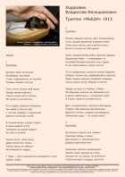 Газета СУРОК.ИНФО №7 (44), 2013 г., стр. 8