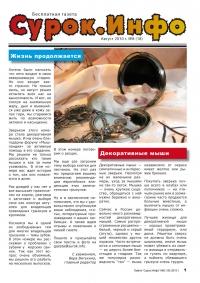 Газета СУРОК.ИНФО №8 (18), 2010 г., стр. 1
