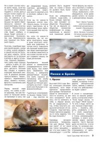 Газета СУРОК.ИНФО №8 (18), 2010 г., стр. 3