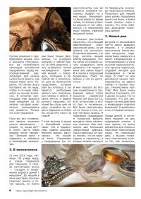 Газета СУРОК.ИНФО №8 (18), 2010 г., стр. 4