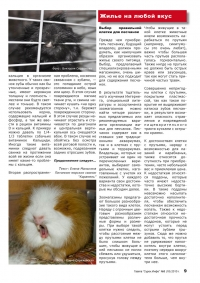 Газета СУРОК.ИНФО №8 (18), 2010 г., стр. 9