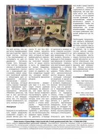 Газета СУРОК.ИНФО №8 (18), 2010 г., стр. 10