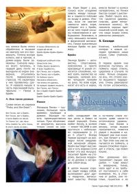 Газета СУРОК.ИНФО №8 (18), 2010 г., стр. 5